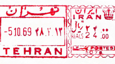 Private postal company Post Aval kicks off Iran's mail industry privatisation