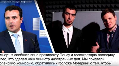 Two Russian comedians prank North Macedonia's PM Zaev