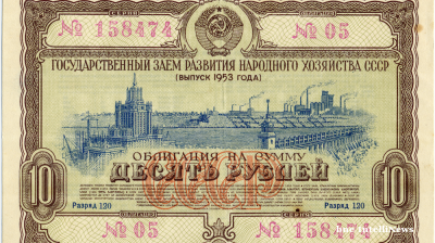 Russia's Ministry of Finance holds another record breaking OFZ treasury auction